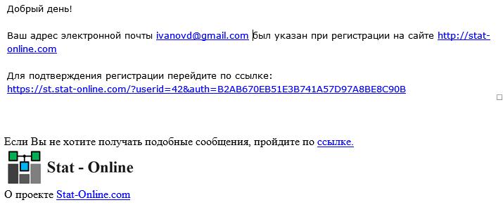 stat-online подтверждение регистрации